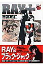 RAY+ [ 吉富昭仁 ]