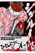 シグルイ(1) (チャンピオンREDコミックス) [ 山口貴由 ]