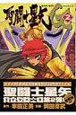 聖闘士星矢EPISODE.G(2) (チャンピオンREDコミックス) [ 岡田芽武 ]