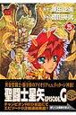 聖闘士星矢EPISODE.G(5) (チャンピオンREDコミックス) [ 岡田芽武 ]