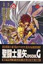 聖闘士星矢EPISODE.G(6) (チャンピオンREDコミックス) [ 岡田芽武 ]