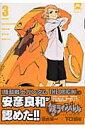 鉄のラインバレル(3) (チャンピオンREDコミックス) [ 下口智裕 ]