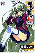 ペンギン娘MAX 2 (2) (チャンピオンREDコミックス)