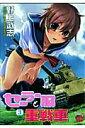 セーラー服と重戦車(3) (チャンピオンREDコミックス) [ 野上武志 ]