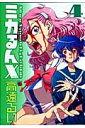 ミカるんX(4) (チャンピオンREDコミックス) [ 高遠るい ]