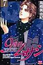 9番目のムサシミッション・ブルー(7) (ボニータコミックス)