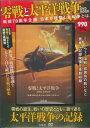 DVD>零戦と太平洋戦争DVD BOOK (<DVD>)