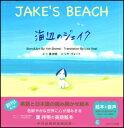 海辺のジェイク 読み聞かせ英語絵本 葉祥明
