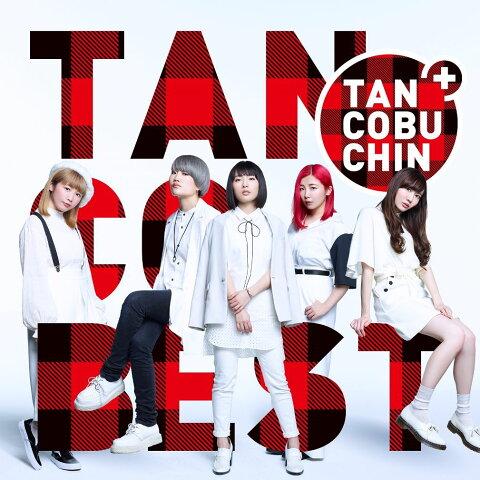 ベストアルバム『TANCOBEST』 (Type-C CD+DVD) [ たんこぶちん ]