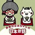 赤飯おばあちゃんの日本昔話