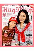 Hu¨gMu¨g.(vol.05) 男の子ママも、女の子ママも!カジュアル親子のための12のトレ (FG MOOK)