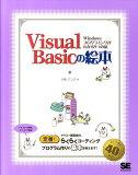 Visual Basicの絵本 [ アンク ]