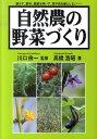 自然農の野菜づくり [ 高橋浩昭 ]