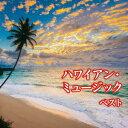 ハワイアン・ミュージック ベスト [ (ワールド・ミュージック) ]
