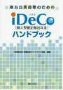 地方公務員等のためのiDeCo(個人型確定拠出年金)ハンドブック [ 地域社会ライフプラン協会 ]