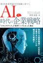 AI時代の企業戦略 第4次産業革命のIT技術に基づく 「スタジオアリス」が業界トップになった理由 [ 伊貝武臣 ]
