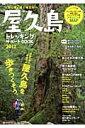 【バーゲン本】屋久島トレッキングサポートBOOK2012 [ トレサポBOOK ]