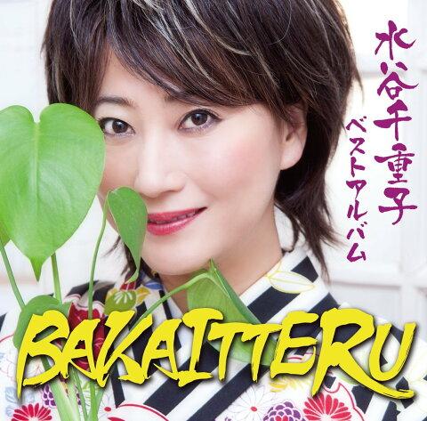 水谷千重子 ベストアルバム BAKAITTERU [ 水谷千重子 ]