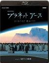 プラネットアース Episode1「生きている地球」【Blu-ray】 [ 緒形拳 ]