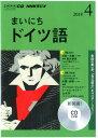 NHKラジオまいにちドイツ語(4月号) (<CD>)