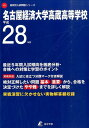名古屋経済大学高蔵高等学校(平成28年度) (高校別入試問題シリーズ)