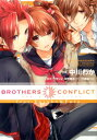 BROTHERS CONFLICT feat.Yusuke&Futo (シルフコミックス) 中川わか