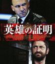 英雄の証明【Blu-ray】 [ ジェラルド・バトラー ]
