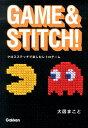 GAME & STITCH! クロスステッチで楽しむレトロゲーム [ 大図まこと ]