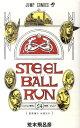 STEEL BALL RUN(24) ジョジョの奇妙な冒険part 7 星条旗よ永遠なれ (ジャンプ...