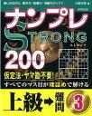 ナンプレSTRONG200(上級→難問 3) 楽しみながら、集中力・記憶力・判断力アップ!! [ 川崎光徳 ]