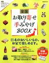 楽天楽天ブックス全国お取り寄せ&手みやげBOOK 日本のおいしいもの、お家で楽しめます。 (ぴあMOOK)