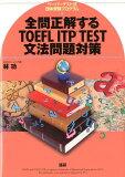 全問正解するTOEFL ITP TEST文法問題対策 [ 林功 ]