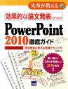 効果的な論文発表のためのPowerPoint 2010徹底ガイド 研究発表に使える実践テクニック (先輩が教える) [ 相澤裕介 ]