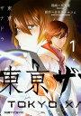 東亰ザナドゥ(1) (ファミ通クリアコミックス) [ 墨天業...