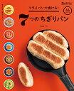 フライパンで焼ける!7つのちぎりパン (ORANGE PAGE BOOKS) 高山かづえ