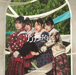 ソンナコトナイヨ (初回仕様限定盤 Type-C CD+Blu-ray) [ <strong>日向坂46</strong> ]