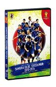 <b>30%OFF!</b>日本サッカー協会オフィシャルフィルム SAMURAI BLUE 1392日の軌跡 2010-2014 〜2014 FIFA ワールドカップ ブラジルへの道のり〜