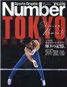 東京オリンピック2020輝きの記憶。 完全保存版 (Sports Graphic Number PL