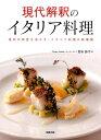 現代解釈のイタリア料理 食材の特性を活かす、イタリア料理の新展開 [ 鈴木弥平 ]
