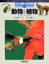 図説科学の百科事典(1) 動物と植物 [ 太田次郎 ]