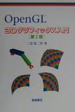 OpenGL 3Dグラフィックス入門第2版 [ 三浦憲二郎 ]