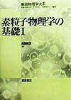 素粒子物理学の基礎(1) (朝倉物理学大系) [ 長島順清 ]