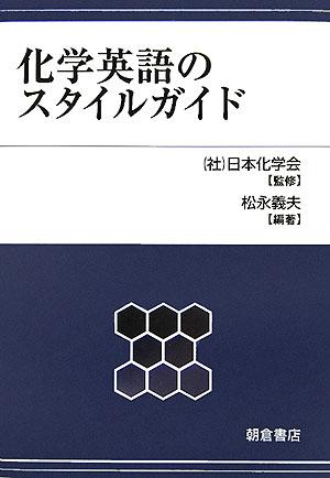 化学英語のスタイルガイド [ 松永義夫 ]