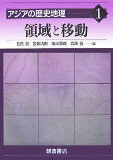 アジアの歴史地理(1)