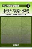 アジアの歴史地理(3)