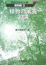 植物の栄養30講 (図説生物学30講) [ 平沢栄次 ]