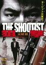 狙撃 完結篇 THE SHOOTIST [ 藤井かほり ]
