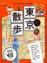歩く地図東京散歩(2018) [ 成美堂出版編集部 ]