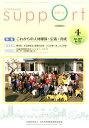 さぽーと(No.723(2017・4)) 知的障害福祉研究 特集:これからの人材確保・定着・育成 [ 日本知的障害者福祉協会 ]