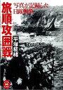 日露戦争における旅順陥落
